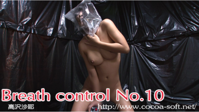 Breath control No.10