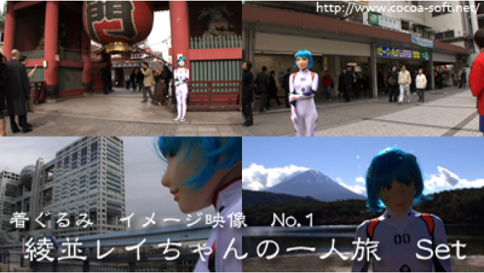 Rei Ayanami traveling alone