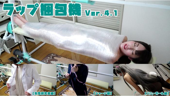 Wrap packaging machine Ver.4.1