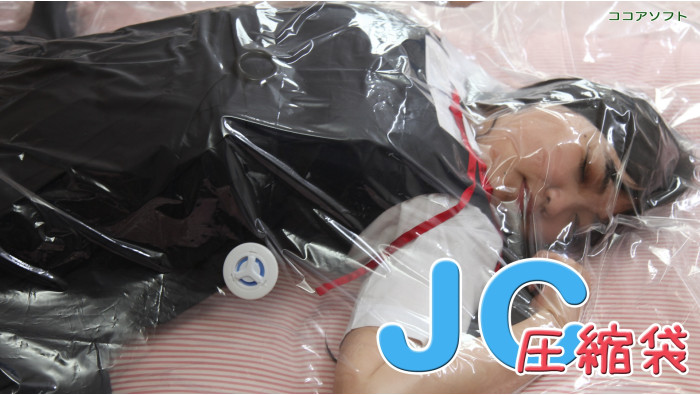 JC compression bag