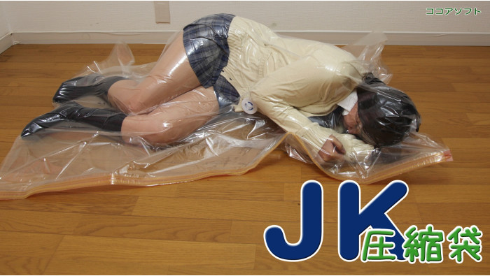 JK compression bag