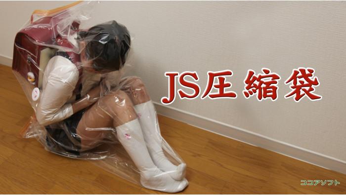 JS compression bag
