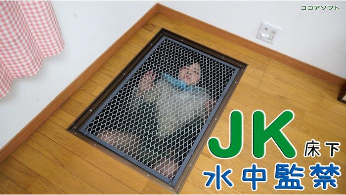 JK underfloor water confinement