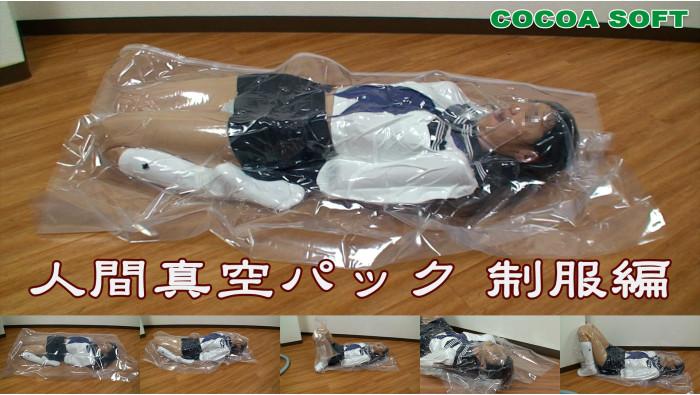 Human vacuum pack 07 uniform Editing